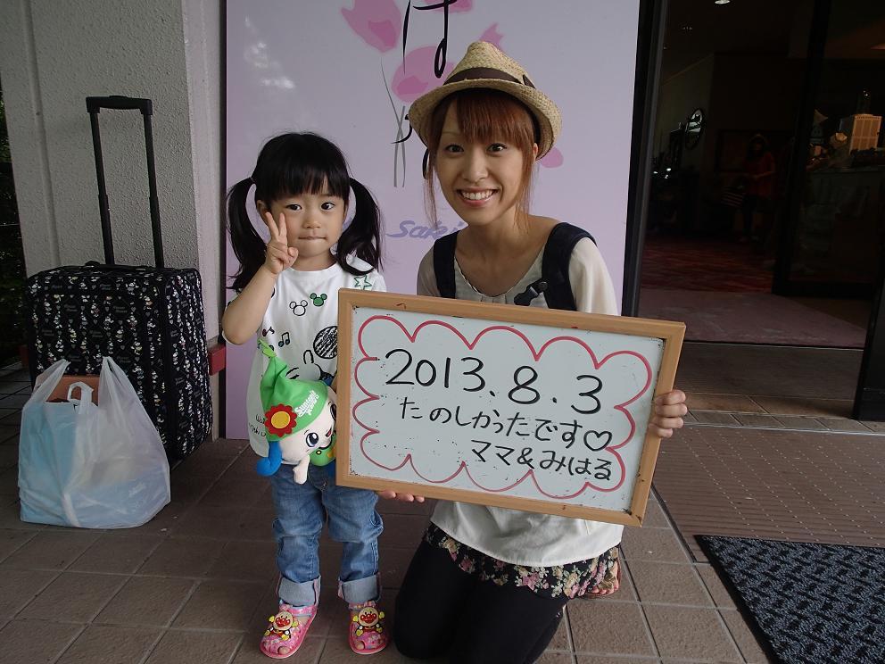 http://www.hotel-sakihana.com/diary/%E5%B0%8F%E6%9E%97%E6%A7%98.JPG