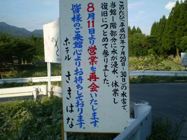 http://www.hotel-sakihana.com/diary/P8051825.JPG