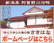 新潟県 ゆらりゆら水鳥の宿 さきはな ホームページはこちら