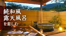 純和風露天風呂を楽しむ
