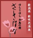 新潟県 新咲花温泉 ゆらりゆら 水鳥の宿 さきはな