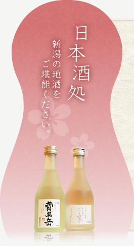 日本酒処 新潟の地酒をご堪能ください。